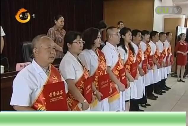 """我市庆祝首个""""中国医师节"""" 表彰优秀医师"""