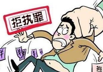 天津高院集中公布一批拒执典型案例
