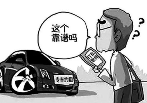 乘坐网约车出行的时候,应该怎样提升安全系数呢?