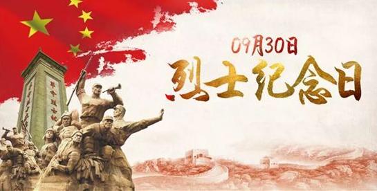 致敬英烈 捍卫荣光——写在英雄烈士保护法实施后首个烈士纪念日图片