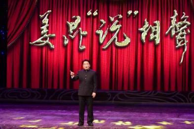 """""""姜昆'说'相声""""为香港市民带来欢笑盛宴"""