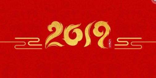 新年贺词里的中国力度