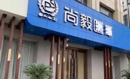 """上海权健加盟点""""华东总部""""已关闭 营业类搜索全面""""下线"""""""
