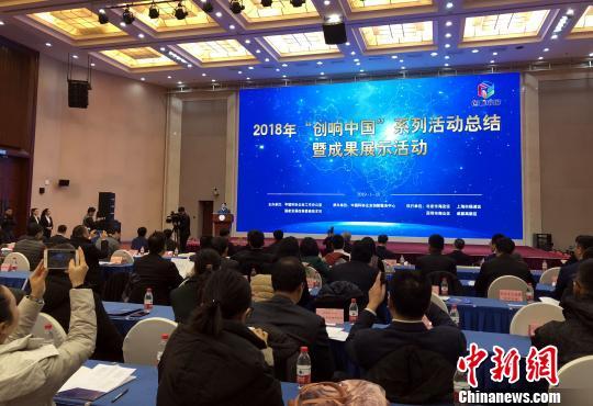 """2018年""""创响中国""""举办2400场活动100万人参与"""