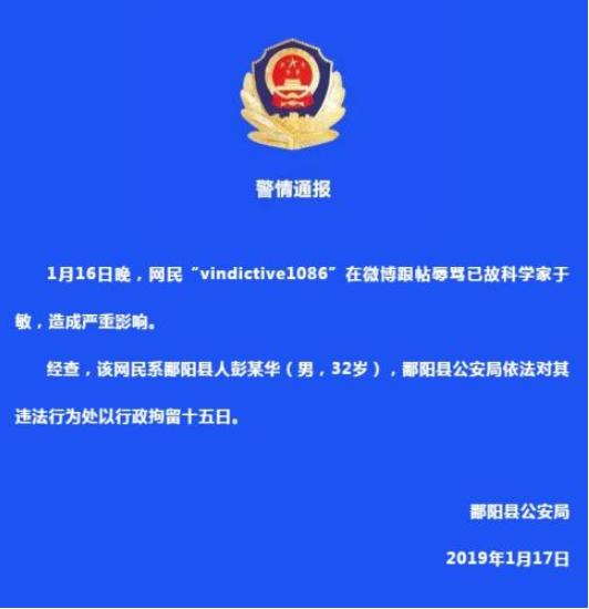 辱骂已故科学家于敏 江西鄱阳一男子被行拘15天