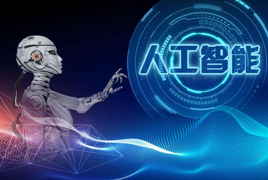 中国新一代人工智能有哪些新看点?