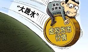 """武汉一团伙以""""虚拟货币""""组织传销被判刑"""