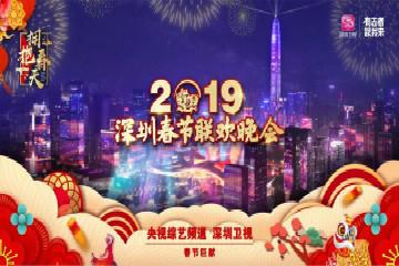 2019深圳春节联欢晚会