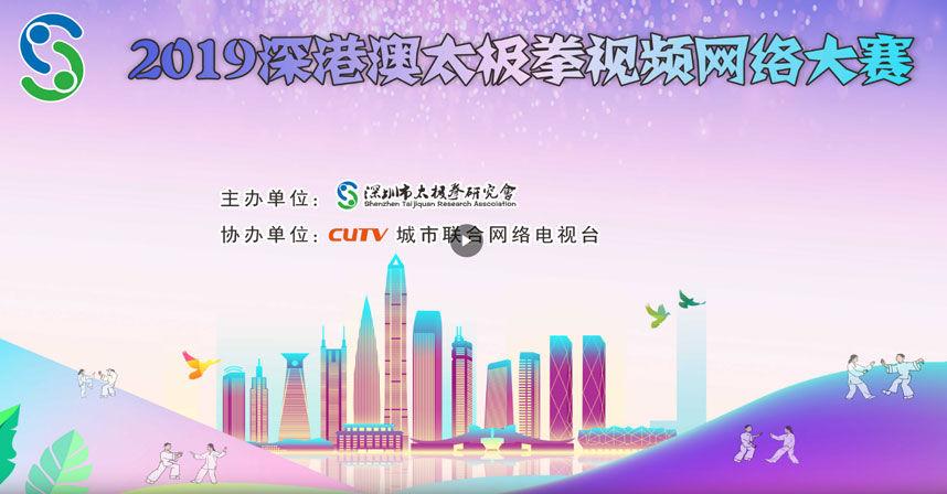 【直播回看】2019深港澳太极拳网络视频大赛