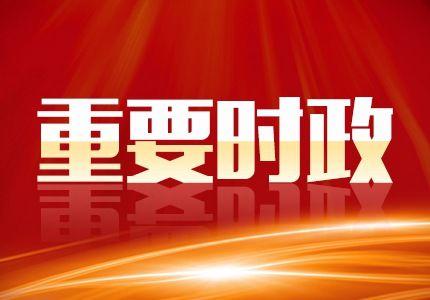 中尼宣布建立面向发展与繁荣的世代友好的战略合作伙伴关系