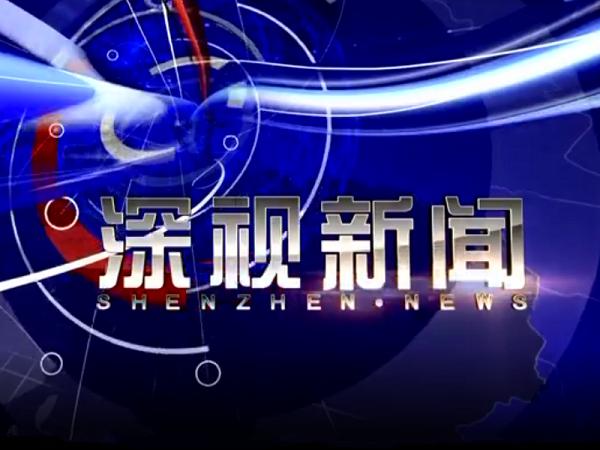 深视新闻 2019-10-14