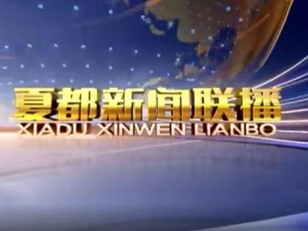 夏都新闻联播 2019-10-14