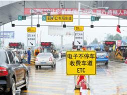 广东加快ETC车道建设 下月起不再单设人工收费车道