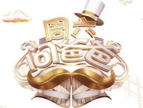 """美育知识大PK,老爸原来全都A!深圳卫视《周六问爸爸》今晚""""爸""""气上线!"""