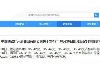 12306網站:香港部分往來內地列車今日臨時停運