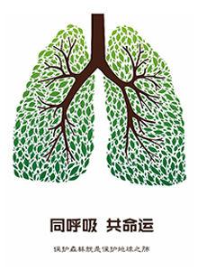 同呼吸,共生命