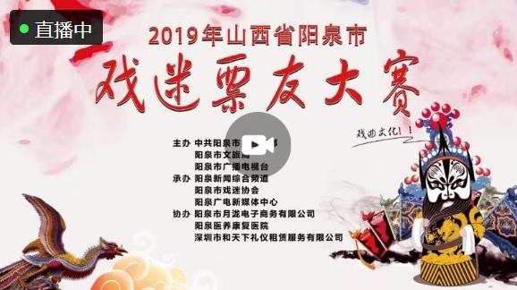 【直播】2019山西省阳泉市戏迷票友大赛半决赛(一)