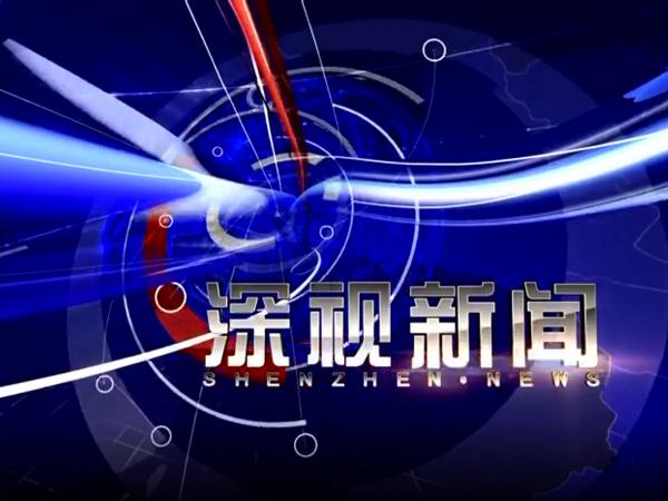 深视新闻 2019-11-12