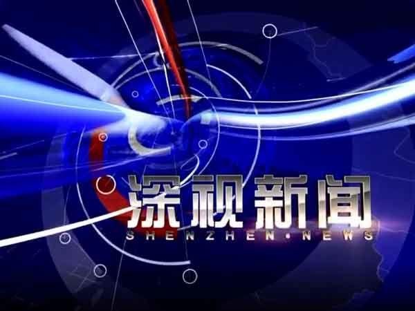 深视新闻 2019-12-14
