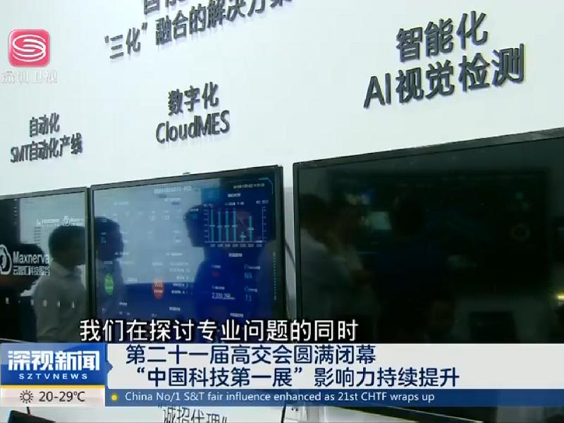"""第二十一届高交会圆满闭幕 """"中国科技第一展"""" 影响力持续提升"""