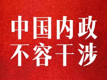 外交部召见美驻华使馆负责人:立即停止插手香港事务、停止干涉中国内政!