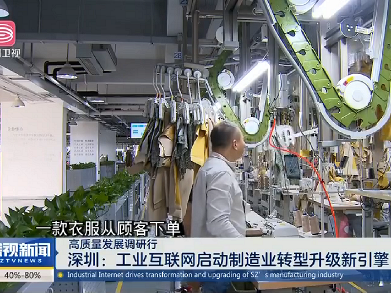 高质量发展调研行 深圳:工业互联网启动制造业转型升级新引擎