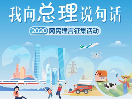 """2020""""我向总理说句话""""网民建言征集活动启动"""