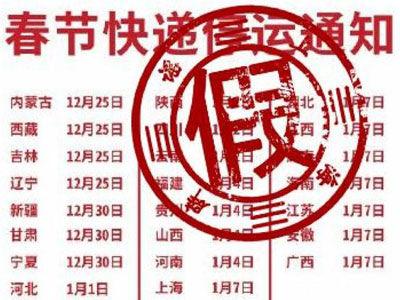 """""""春节快递停发时间表""""刷屏!快递企业:全年无休"""