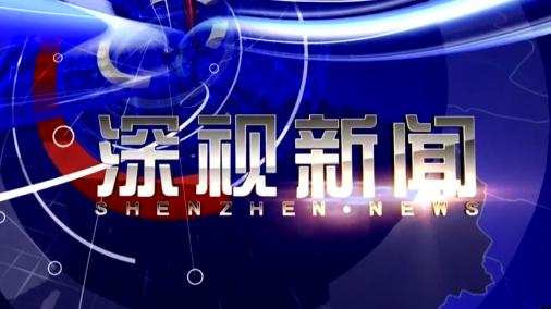 深視新聞 2019-12-22
