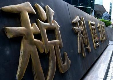 今年中国继续压缩办税时间次数 提升税收营商环境竞争力
