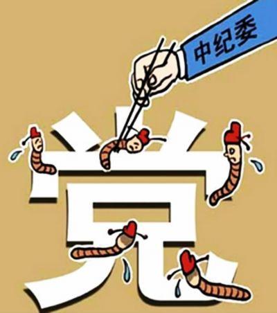 """查""""内鬼""""拔""""烂树""""挖""""蛀虫"""" 中纪委去年立案审查调查中管干部68人"""