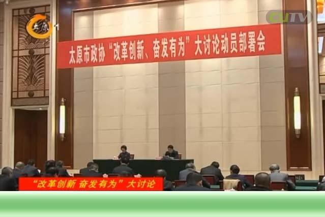 市政协十三届三次会议举行提案委员会第一次会议