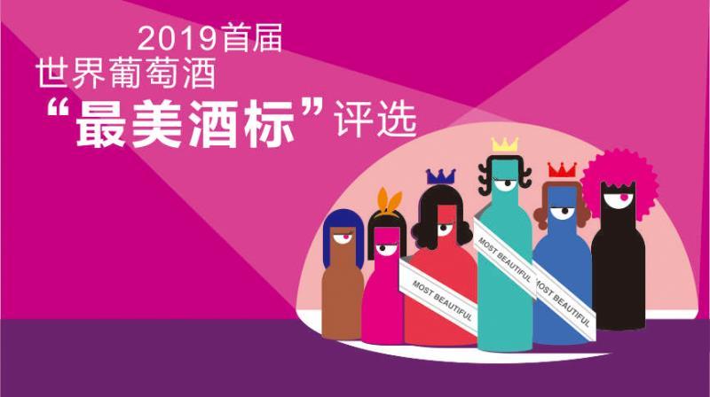 """2019""""最美酒標""""評選活動"""