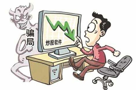 """福建破获""""股票交易""""诈骗案 涉案金额上亿元"""