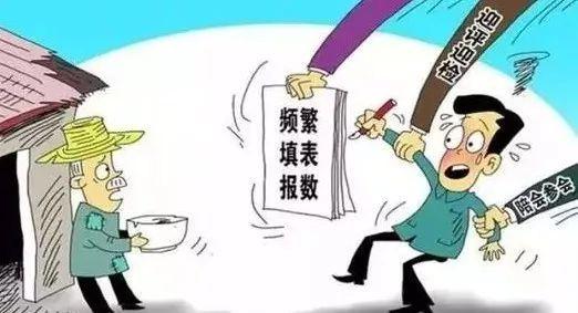 """湖南:20条措施""""剑指""""形式主义官僚主义"""