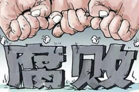 广东通报4起扶贫领域腐败和作风典型问题