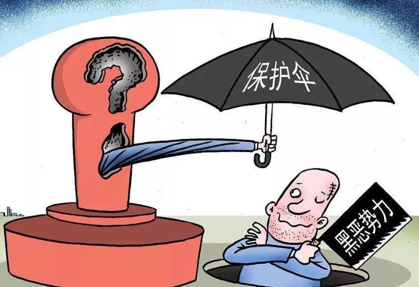 退居二线官员为黑社会说情捞钱:有权不用过期作废
