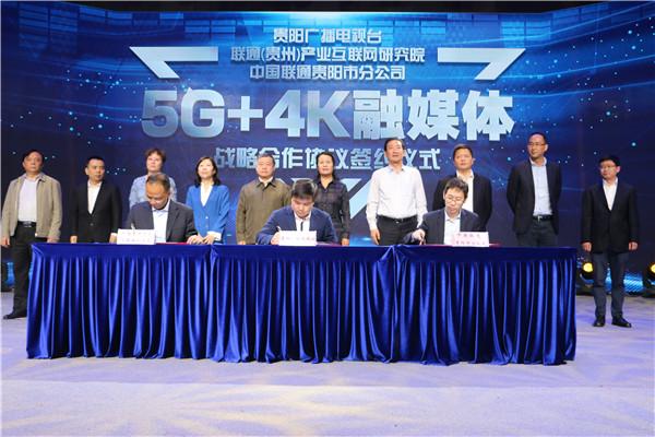 携手创新 融合发展 书写5G融媒体新篇章 —— 贵阳广播电视台、联通(贵州)产业互联网研究院、中国联通贵阳市分公司举行战略合作签约仪式
