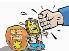 不法分子假冒使馆名义电信诈骗 驻丹麦使馆:严防