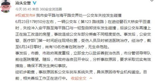 广东汕头一公交车发生碰撞事故 初查系刹车失灵
