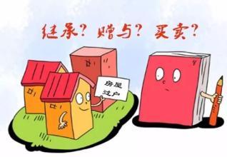赠与、买卖、继承,房子过户给子女,怎样最划算?