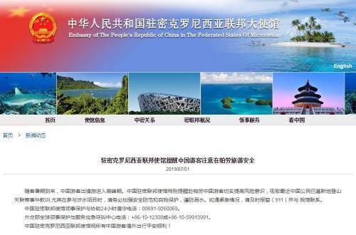 暑期旅游別忘安全 中國駐密聯邦使館:謹防溺水!