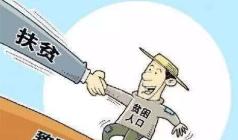 新中國70年的減貧事業