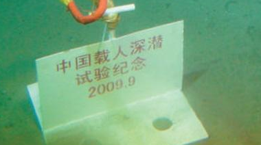 潛入深海蛟龍舞