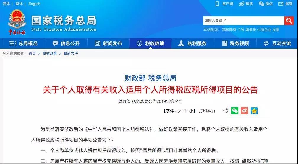 """""""网上抢红包要缴税""""冲上热搜!官方解答来了"""