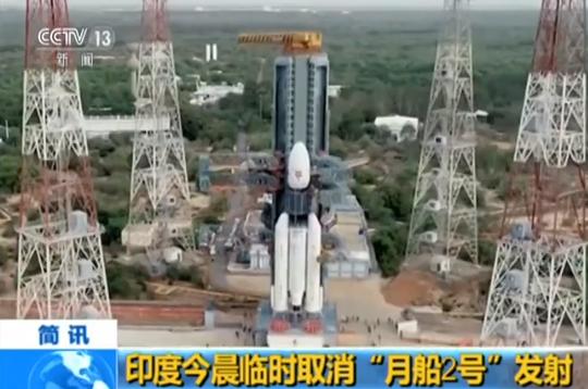 """外媒:印度取消发射""""月船2号""""或因火箭发动机燃料泄漏"""