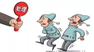 广东通报5起形式主义、官僚主义典型问题