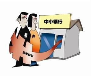 深化区域金融改革试点 支持中小银行发展