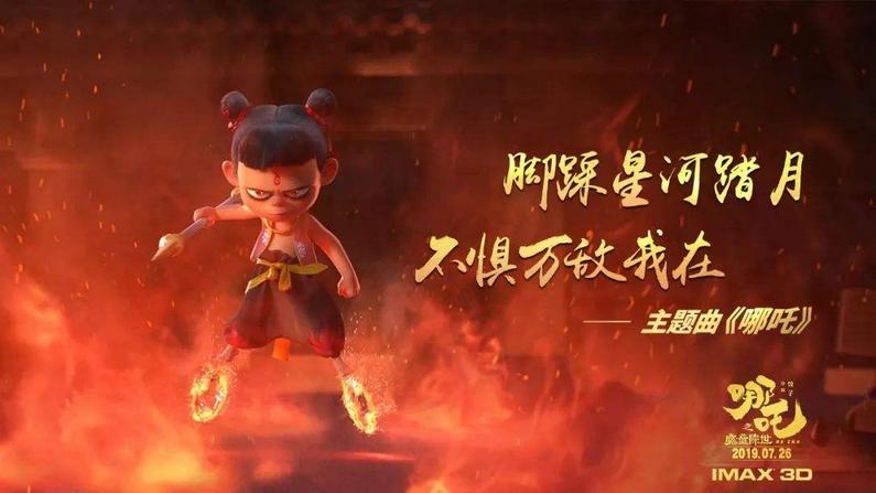 首日票房1.37亿 国产动画电影《哪吒之魔童降世》点燃暑期档