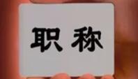 广东深入推进专技人才职称制度改革